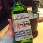 新宿で激安に飲む方法!さくら水産を使い倒せ