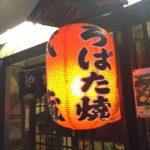 新橋の炉端焼き「武蔵 新橋店」で乾杯!しゃもじのオバケで運んでくれるのが楽しい