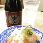"""たまプラーザの回転寿司「くら寿司」で乾杯!芋焼酎""""宝山""""がお寿司をさらに美味しくします"""