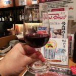 たまプラーザ 角打ち「ヴィノスやまざき たまプラーザテラス店」おしゃれ角打ちでワインをテイスティング