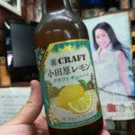 【横浜・子安】土曜の角打ち『美加登屋酒店』でのんびり昼酒を楽しむ