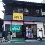 【愛知県犬山市・羽黒】地域密着系大衆酒場!『明治屋』のステキな女将がおもてなし
