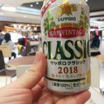 【北海道・新千歳空港】地酒がたくさん!『北海道本舗 総合土産店』でビールとおつまみ買ってベンチで試飲