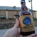 【小樽】小樽ビールを飲みながら、夕暮れの小樽運河で夕涼み