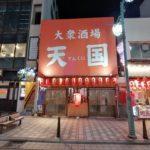 【横須賀中央】横須賀名物!『天国(てんくに)』で楽しむカラシ塗ったくった〝温とうふ〟