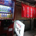 【大島】常連さんに愛されるお店!『仙台屋』でもつ焼きと煮込みと焼酎ハイボール