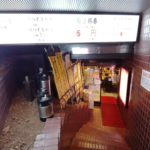 【池袋】『大都会 北口店』華麗に階段を降りて、地下のせんべろ酒場で小休止