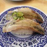 【たまプラーザ】回転寿司で一杯!『無添くら寿司 』やっぱりヒカリモノが好き