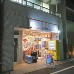 【大塚】夏の思い出『ドラム缶大塚店』立ち飲みするなら大塚のドラム缶で