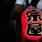 【田町】立ち飲み!『大衆酒場 宗屋』タン刺と梅割り